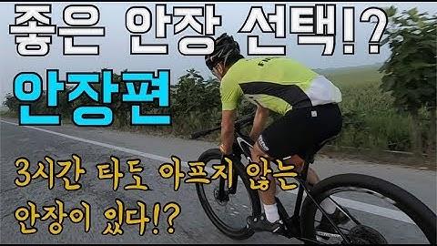 3시간 동안 안장에 앉아서 탈 때도 좋은 안장 있다고? 자전거 안장은 구멍 뚫린게 좋을까? 안 뚫린게 좋을까?[MTB대회 전 이야기&그룹라이딩 교대&안장선택 고민]