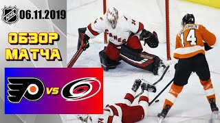 Carolina Hurricanes vs Philadelphia Flyers | Nov.06, 2019 | Game Highlights | Обзор матча
