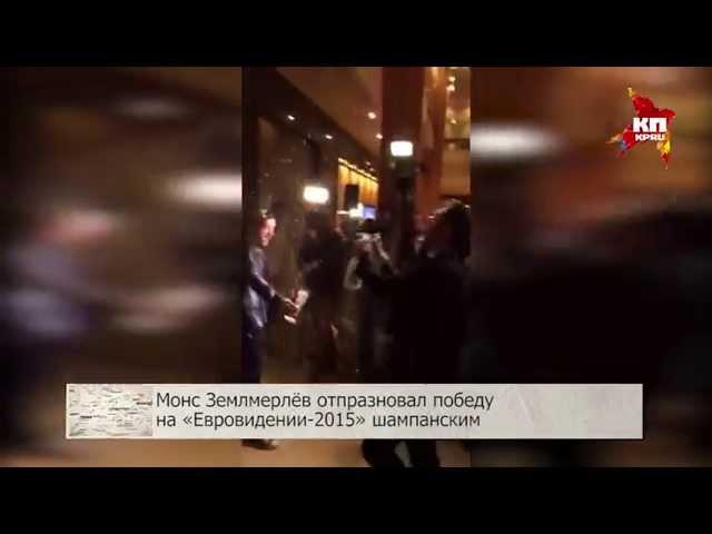 Монс Землмерлёв отпразновал победу на «Евровидении-2015» шампанским