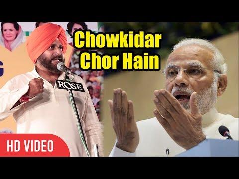 Chowkidar Chor Hain | Navjot Singh Sidhu SLAMS PM Narendra Modi