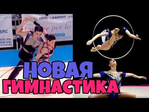 НОВАЯ УНИКАЛЬНАЯ ГИМНАСТИКА | Как занимаются художественной гимнастикой в США, Канаде и Италии