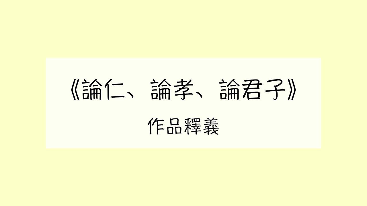 [HKDSE Chinese] 範文釋義 - 論仁論孝論君子 - YouTube