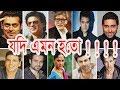 Bangla movie Song | Video Mixing | bangla New funny video 2018