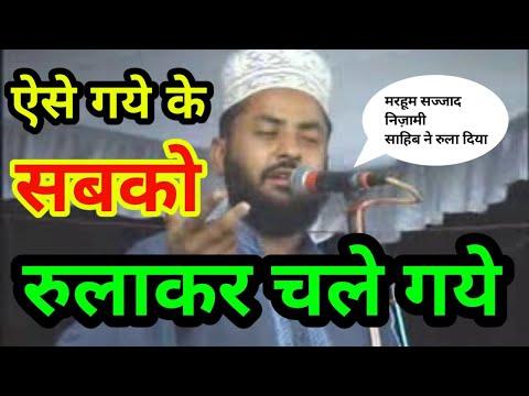 Sajjad Nizami Behtreen Naat Shareif------ Kahdo Kahdo Machal Ke SubhanALLAH