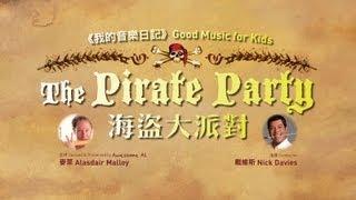 《我的音樂日記》:海盜大派對 Good Music for Kids:The Pirate Party