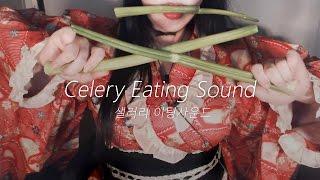 ASMR Celery Eating Sound