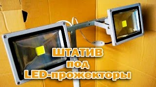 Штатив под LED прожекторы(, 2015-09-08T03:58:09.000Z)