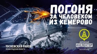 Дорожный Инспектор. Погоня За Человеком Из Кемерово. Тосненский Район.