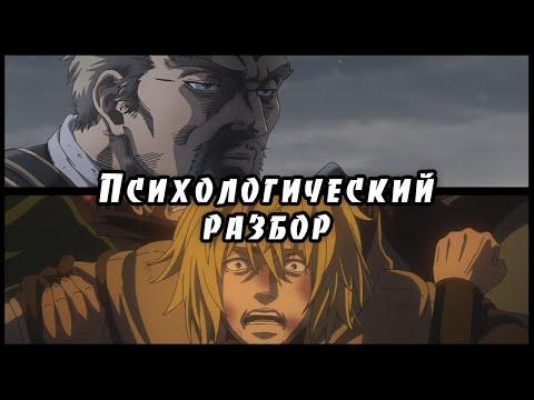 "Психологический разбор аниме ""Сага о Винланде"". Аскеладд и Торфин."