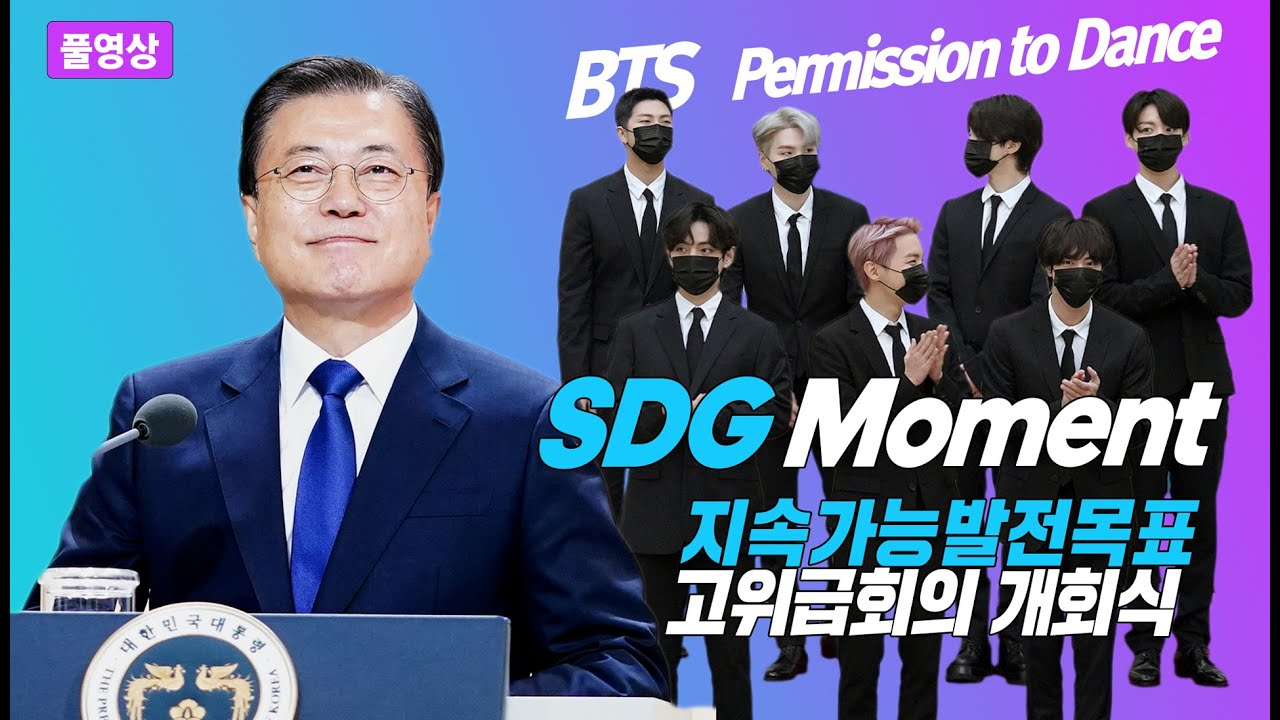 Download [풀영상 함께봐요] 제2차 SDG Moment(지속가능발전목표 고위급회의) 개회식🇰🇷🇺🇳 | 문재인 대통령 유엔 연설 | #BTS 방탄소년단 | Permission to Dance