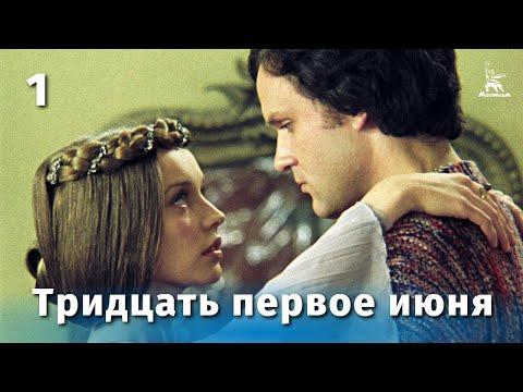 Песни Из Кинофильма 31 Июля
