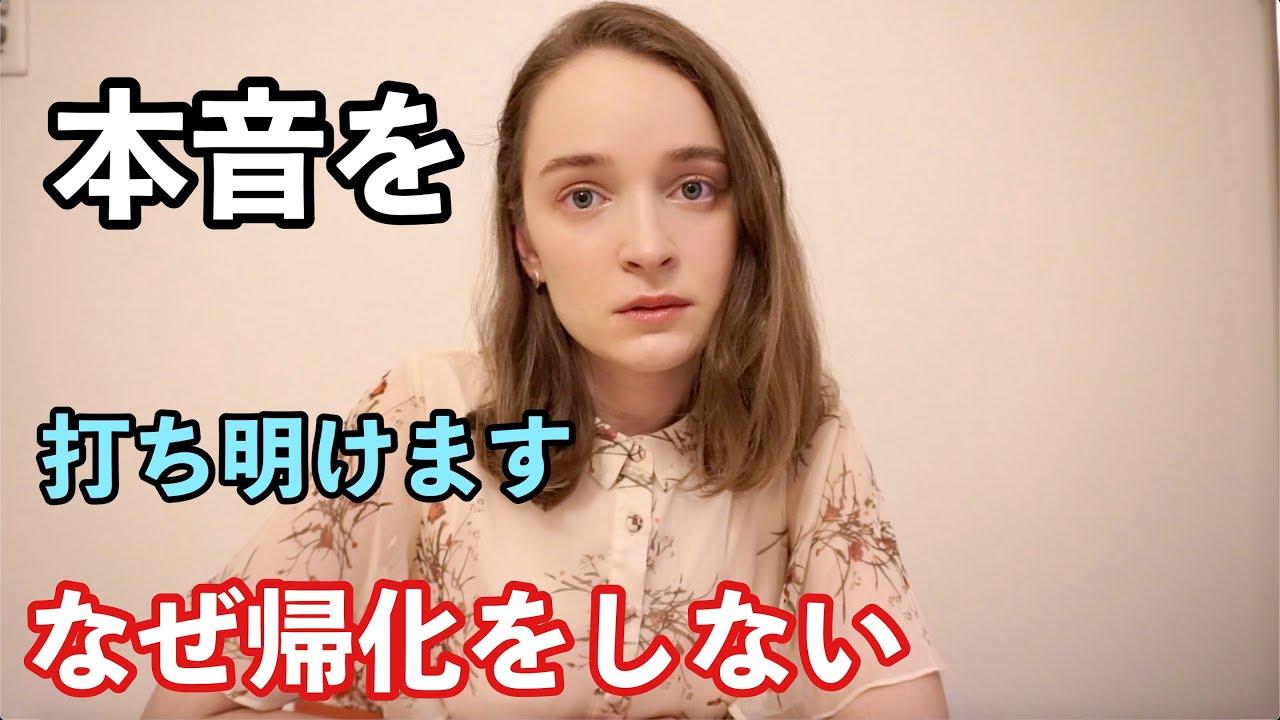 日本を愛する私、帰化をしたくてもなぜしないのか