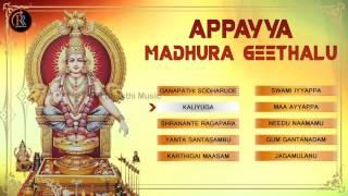 Appayya Madhura Geethalu - AYYAPPA SONG - AYYAPPA SWAMY BHAKTHI SONGS