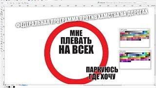 СтопХам - Как печатаются наклейки СтопХам