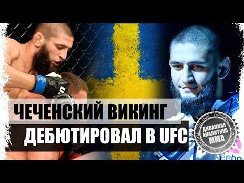 Хамзат Чимаев дебютировал в UFC I Обзор Поединка \