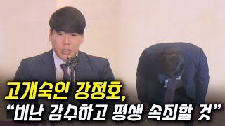 강정호 공식 사과 기자회견