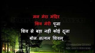 Man Mera Mandir - Karaoke - Anuradha Paudwal