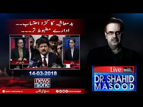 Live with Dr.Shahid Masood | 14-March-2018 | Hamid Mir | Asma Jahangir | Sherry Rehman |