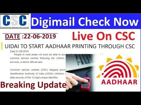 Aadhar Big Update):UIDAI TO START AADHAAR PRINTING THROUGH CSC|सभी VLE अपना Digimail check करे