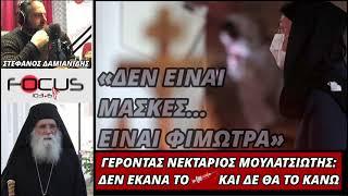 ΓΕΡΟΝΤΑΣ ΝΕΚΤΑΡΙΟΣ ΜΟΥΛΑΤΣΙΩΤΗΣ FOCUS FM 103,6 25/2/21 - YouTube