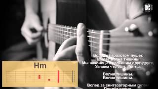 Чайф - Волна Простоты. Как играть, аккорды, разбор песни, видеоурок. Кавер