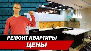 Цены на ремонт квартир во Владивостоке.<