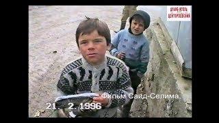 Чеченские дети из Аллерой Курчалоевского района.Дети войны Фильм Саид-Селима