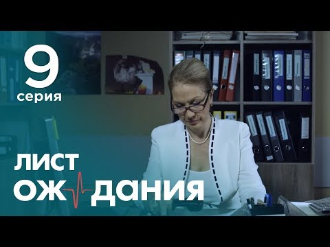 Лист ожидания. Серия 9. Waiting List. Episode 9.
