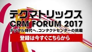 【2/24東京・3/3大阪開催!】テクマトリックス CRM FORUM 2017
