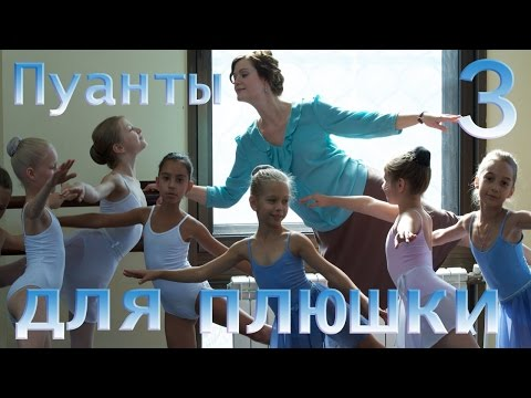 Пуанты для плюшки -3 серия/ 2015 / Сериал / HD 1080p