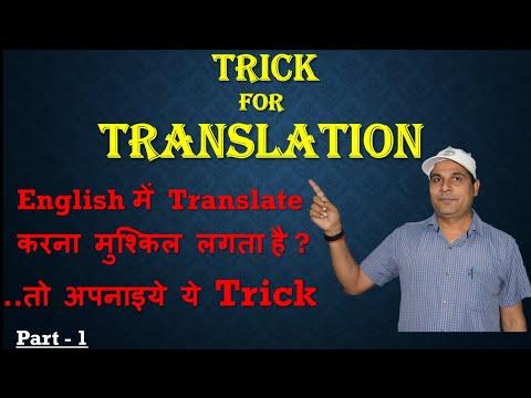 Translation TRICK For Story Writing    Part 1   By Girijesh Kumar Mall Sir    English Gurukul