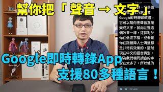 Google即時轉錄App,幫你把聲音轉成文字,還不錯的中文語音識別能力,是逐字稿與聽障者的好幫手!