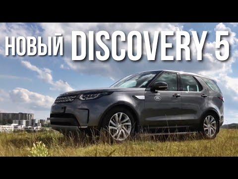 ПУТЕШЕСТВЕННИК. Land Rover Discovery 5 2018. Тест Драйв