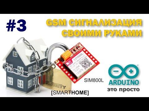 """Система """"Умный Дом"""" #3. GSM сигнализация своими руками. SIM800L + Arduino"""