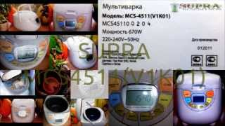 Мультиварка Supra MCS-4511. Короткий видео обзор.