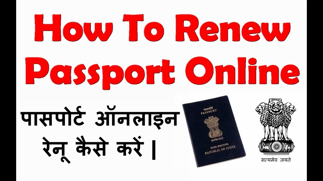 How To Renew Passport Online In India  Passport Renewal Procedure In Hindi