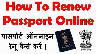 How To Renew Passport Online In India - Passport Renewal Procedure IN HINDI