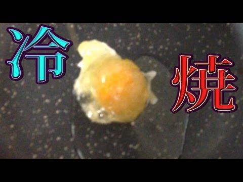 凍った卵で目玉焼き作るとどうなるか【冷蔵庫大破緊急特番】