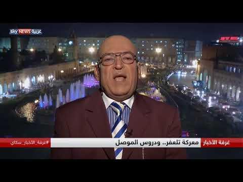 معركة تلعفر.. ودروس الموصل  - نشر قبل 19 دقيقة