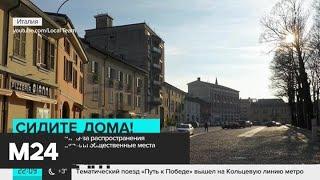 На севере Италии из-за распространения коронавируса закрыли общественные места - Москва 24