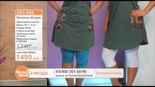 Shop & Show (Одежда). [093-586] Леггинсы «Капри» (093586)