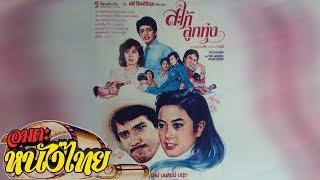 สะใภ้ลูกทุ่ง | Thai Movie