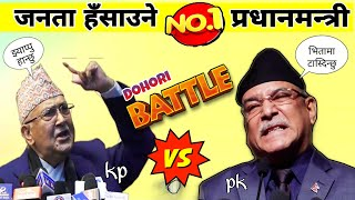 KP VS PRACHANDA DOHORI BATTLE - KP OLI & PRACHANDA THUGLIFE / KP OLI FUNNY SPEECH COLLECTION