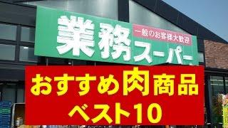 【業務スーパー】おすすめ肉商品 ベスト10