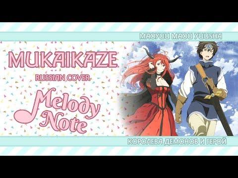 Melody Note (Renata Kirilchuk) -  Mukaikaze (russian cover) Maoyuu Maou Yuusha OP