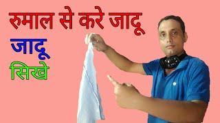 रुमाल से गजब का जादू आप भी सिखे। Amazing hanky tricks revealed in hindi. Great indian hanky tricks🎩
