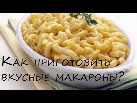 Как сварить вкусные макароны
