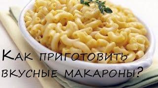 Как сварить вкусные макароны(Самые оригинальные рецепты макарон и спагетти тут: http://1000.menu/catalog/spagetti Правильно и, главное, вкусно сварить..., 2015-01-13T08:37:51.000Z)
