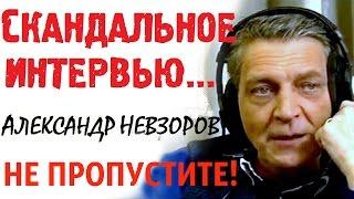 Александр Невзоров Последнее интервью. Александр Невзоров 30 ноября 2016 Эхо Москвы