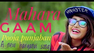 Mahara Gaam ||महारा गाम || latest haryanvi songs 2018 || Pooja Punjaban | Anurag Jangra|| Gali No 5